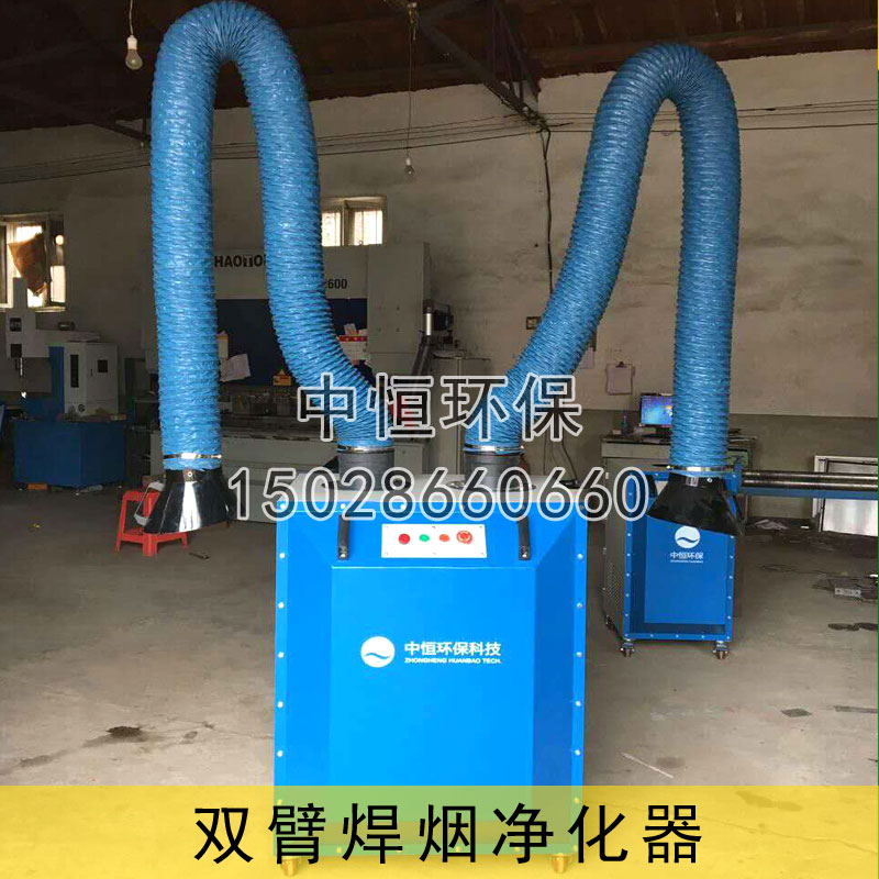 焊烟废气净化器双臂移动式工业除尘器焊接烟雾过滤器净化环保设备
