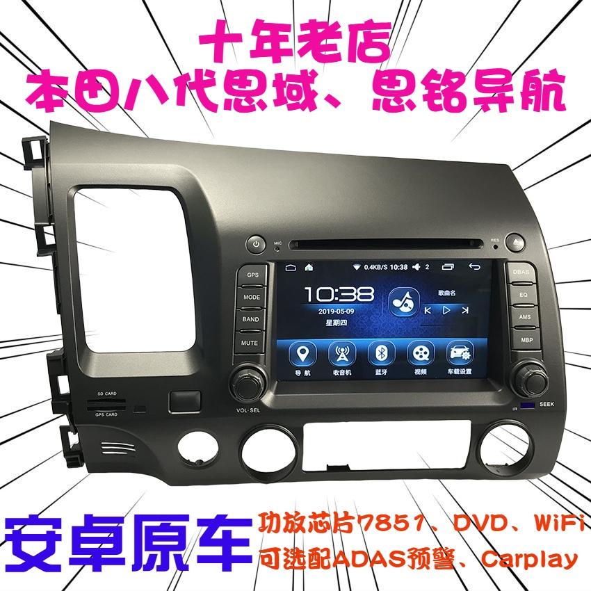 本田八代老思域/思铭 安卓导航!DVD、WiFi、1+16G、2+16G