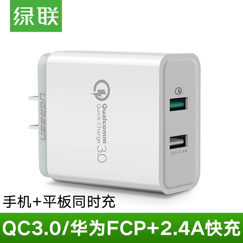 绿联QC3.0快充充电器小米note3/mix2s华为p9p10三星s8苹果安卓手机ipad 4/air/mini平板通用多口usb快速插头
