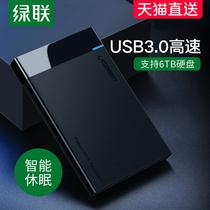 绿联移动硬盘盒2.5英寸通用外接usb3.03.1typec外置读取保护壳台式机笔记本电脑机械ssd固态改移动硬盘盒子