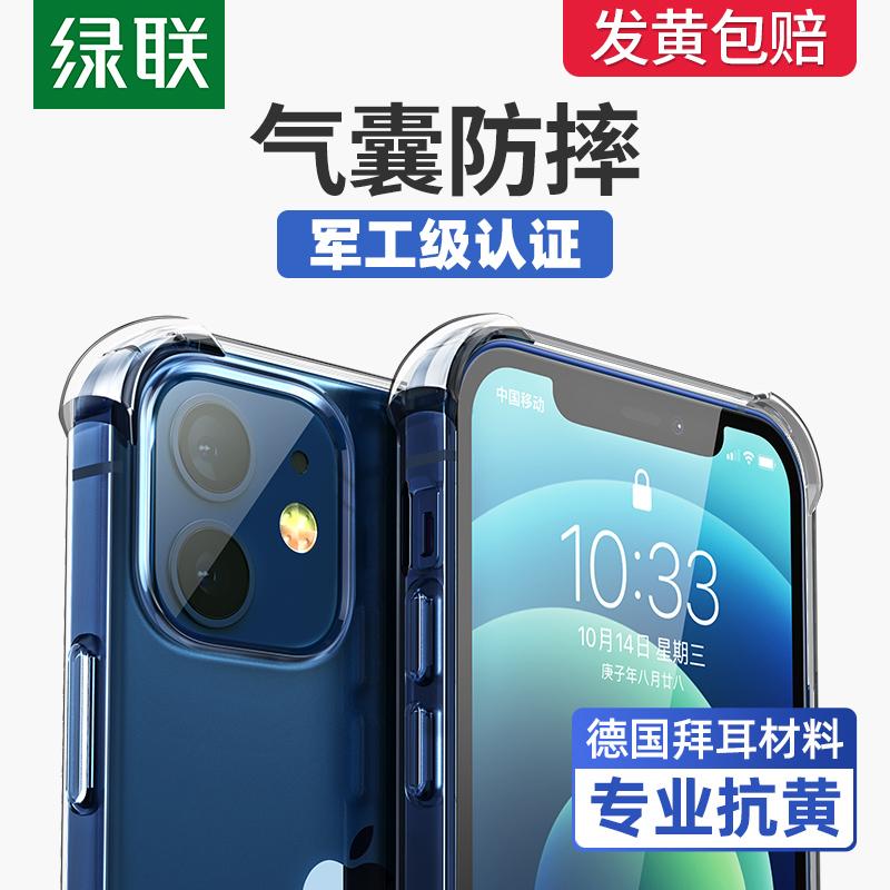 绿联iPhone12透明手机壳12ProMax适用于苹果12Pro手机12mini防摔气囊十二12新款闪粉ins风全包硅胶保护套配件