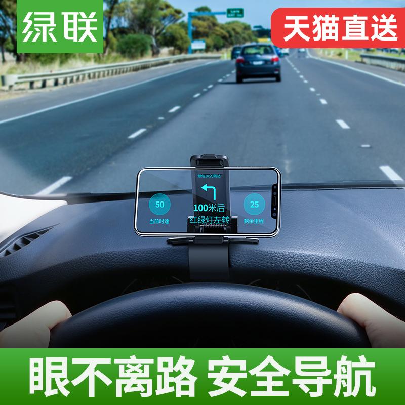 绿联手机车载支架仪表台盘卡扣式多功能通用型车上支撑汽车导航架