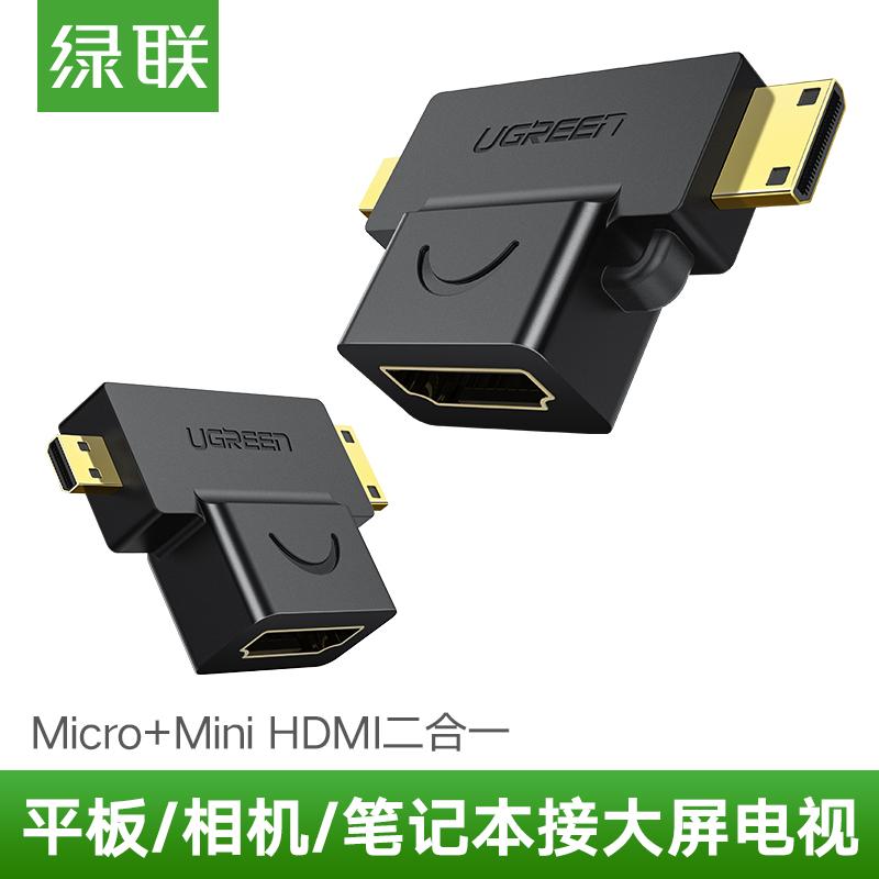 绿联minihdmi转hdmi转换器micro hdmi接口迷你通用高清平板笔记本电脑单反相机连接显示器投影仪电视机转接头