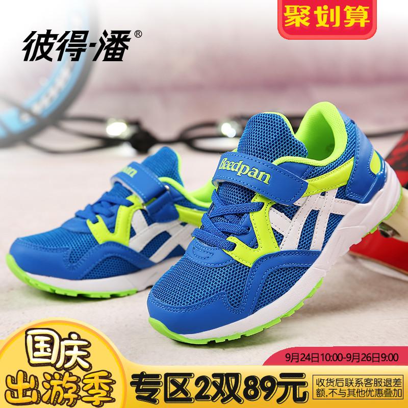 彼得潘童鞋2016春季儿童运动鞋男童网布休闲鞋中大童跑步鞋男童鞋