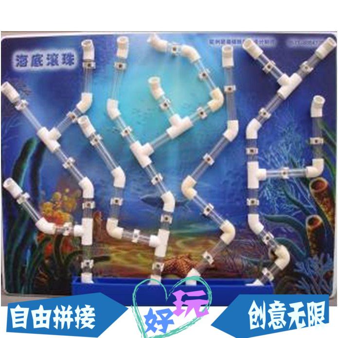 幼儿园海底滚珠 海绵球区角墙面管道玩具儿童益智沙水区环境迷宫