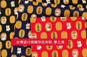 台湾进口纯棉布料 8529日式和风灯笼招财猫手工拼布布艺服装
