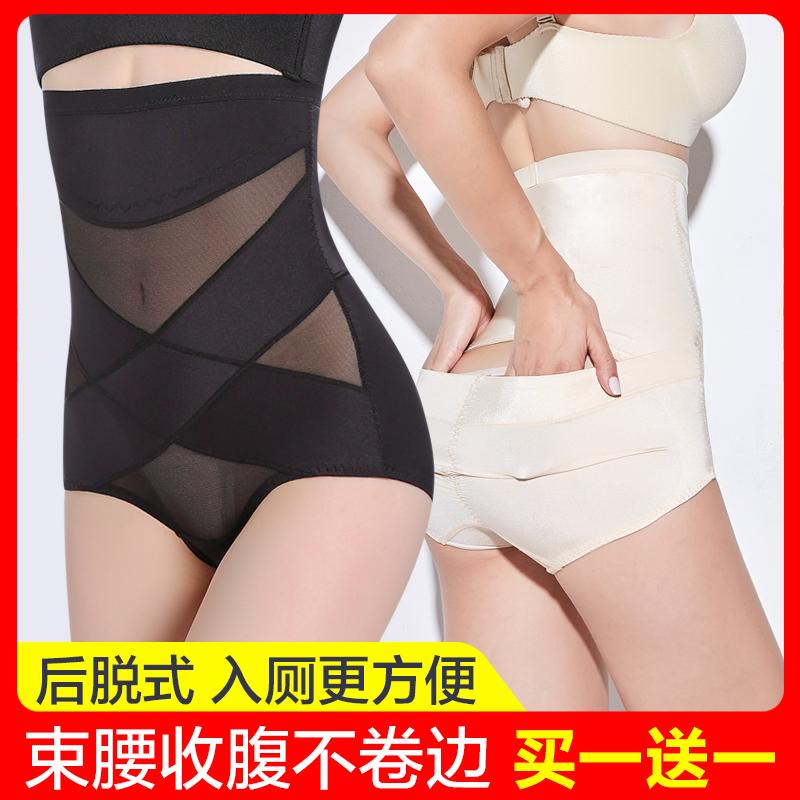 产后高腰收腹内裤女塑形束腰束缚神器提臀肚腩美体塑身小肚子收胃