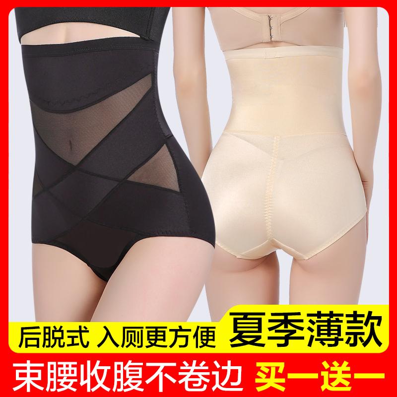 产后高腰收腹内裤女塑形束腰瘦身神器提臀小肚子强力收胃夏季薄款