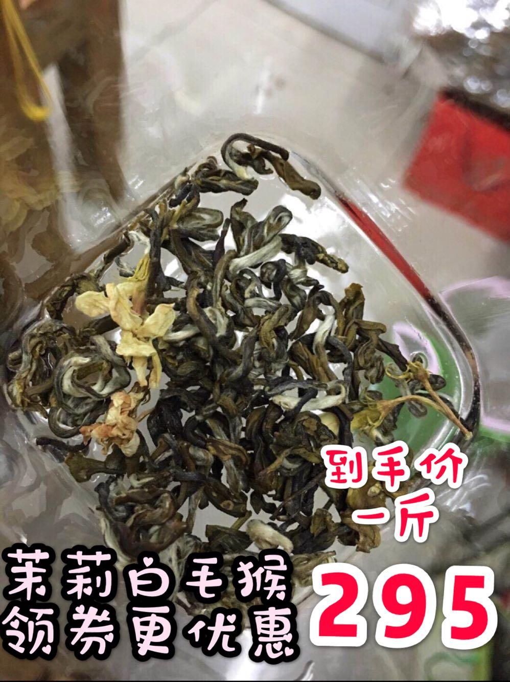 老北京茉莉花茶茉莉白毛猴特级浓香白毛猴茉莉花茶半斤250g袋散装