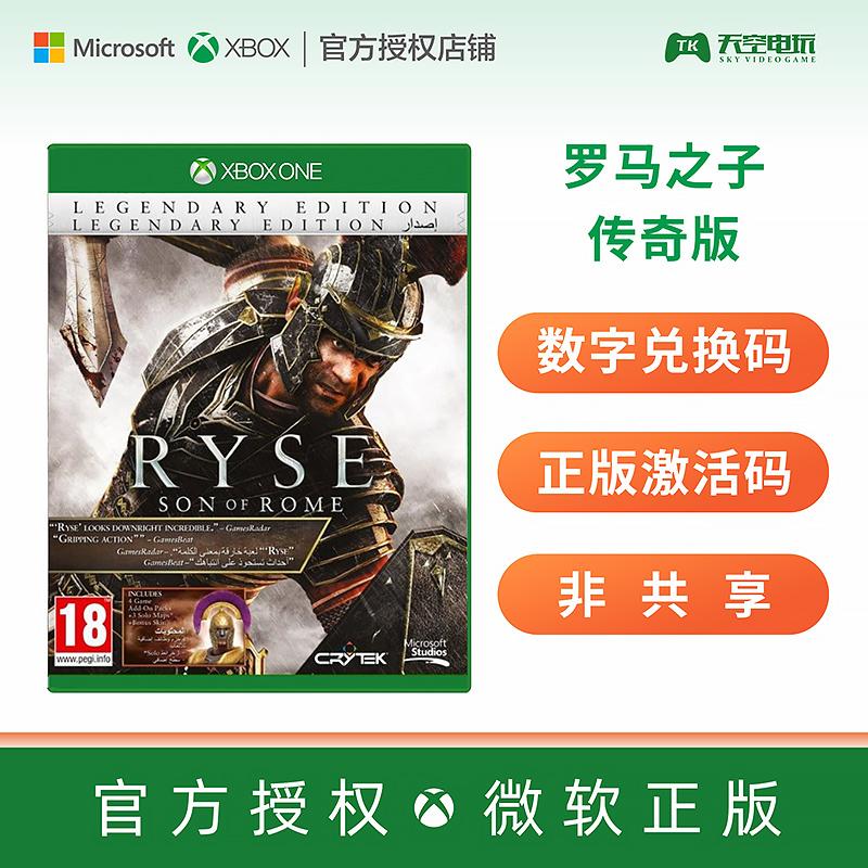 XBOXONE XBOX ONE游戏 罗马之子 传奇版 Ryse 兑换码 中文 现货图片
