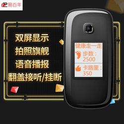易百年 EZ885老年手机大字大声大屏超长待机老人机翻盖手机超长待机老年机功能按键备用机三星诺基亚华为手机