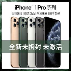 全新國行Apple/蘋果 iPhone 11 Pro蘋果手機移動聯通電信4G手機x雙卡雙待正品手機現貨蘋果手機