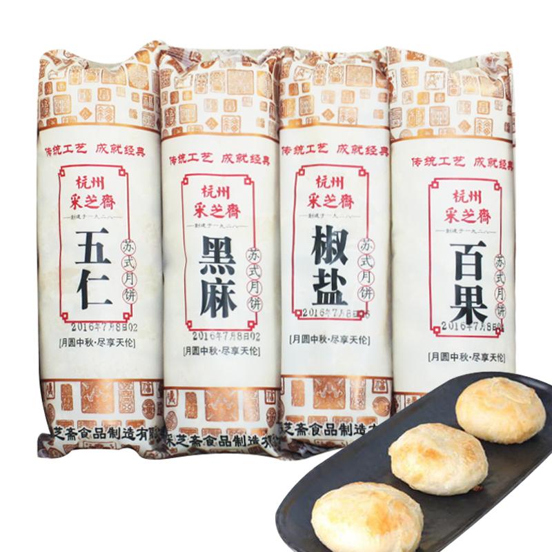 蘇式月餅 蘇式月餅多口味 小月餅 采芝齋老式中秋酥皮月餅