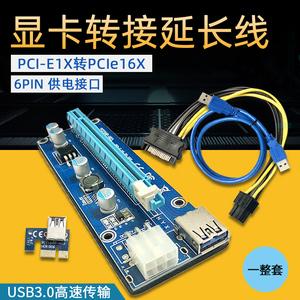 新版 显卡延长线转接线PCI-E1X转PCIe16X USB3.0卡pciex1转x16板