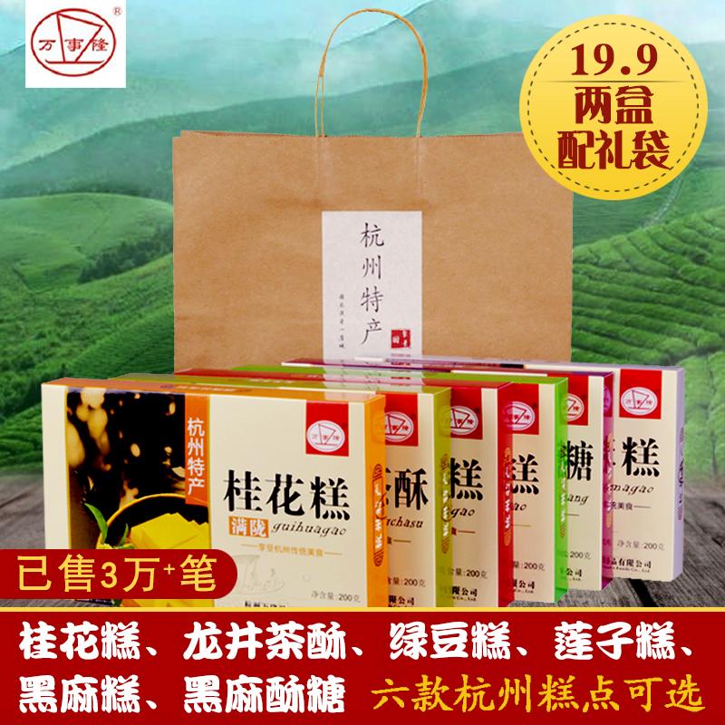 杭州特产糕点万事隆绿豆糕桂花糕龙井茶酥送礼零食小吃特产美食