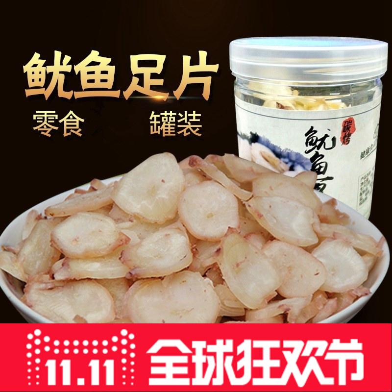 章鱼足片鱿鱼片即食鱿鱼丝条仔小吃海鲜零食干货140g特价包邮