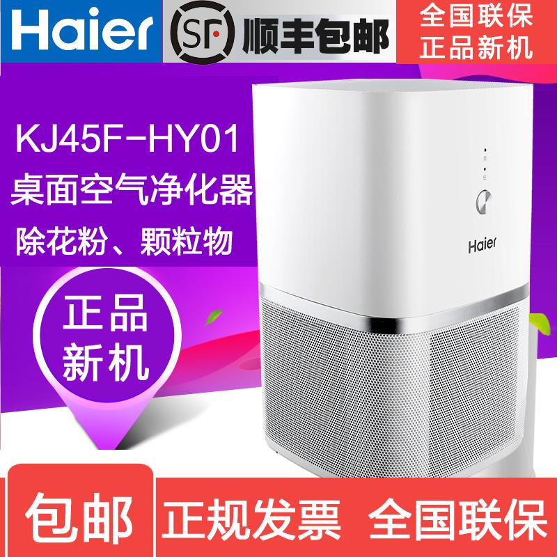 海尔桌面空气净化器KJ45F-HY01除颗粒物烟尘粉迷你小型学生卧室