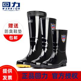 回力雨鞋男士雨靴短筒中筒高筒帮防滑防水鞋工矿水靴胶鞋男女通用