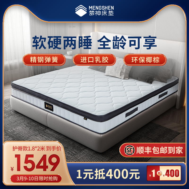 追夢米1.8m1.5夢神獨立彈簧床墊椰棕墊乳膠床墊席夢思軟硬兩用