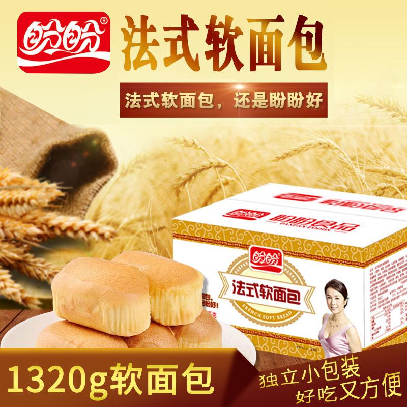 盼盼法式软小面包1320g糕点蛋糕零食点心特产营养早餐全麦整箱