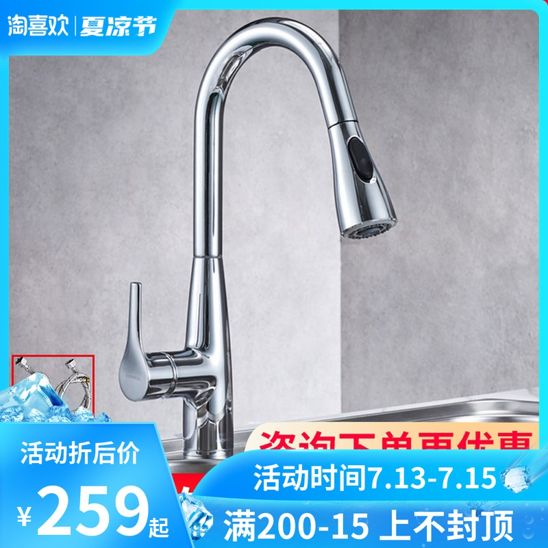 JOMOO Jiumu Sanitary Ware Draw Kitchen Faucet Cold and Hot Water Tank Washing basin Household Retractable Faucet