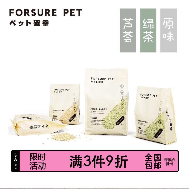 宠确幸天然植物豆腐猫砂绿茶味结团除臭可冲厕所10-20新券