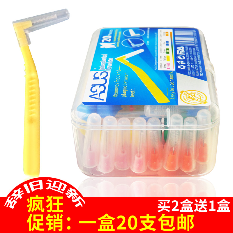 牙缝刷20支装 牙间刷正畸牙刷齿间隙刷 矫正牙套牙刷 清洁齿缝隙