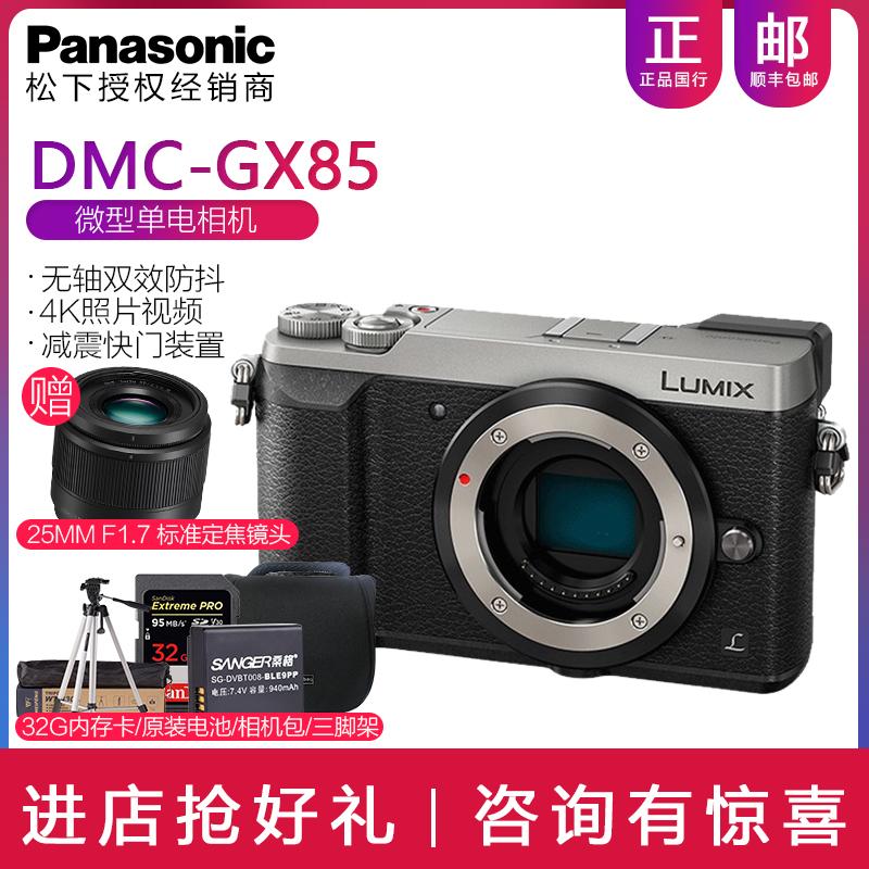 送原装镜头等好礼 Panasonic/松下 DMC-GX85微型单电机身4K视频