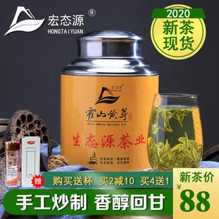 2020新茶霍山黄芽500克特级雨前春茶高山黄茶手工茶叶家庭散装