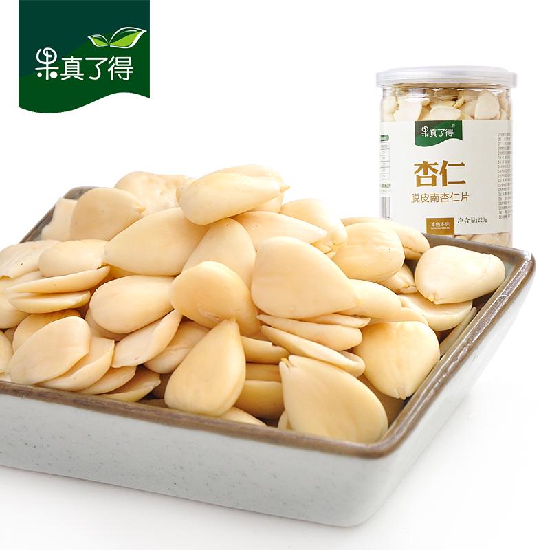 【果真了得】承德特产原味生甜杏仁 豆浆用南杏仁220g罐装