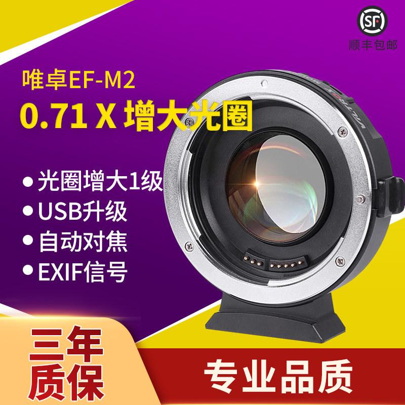 唯卓仕EF-M2II自动对焦转接环佳能EF全幅转松下GH5增大光圈减焦环