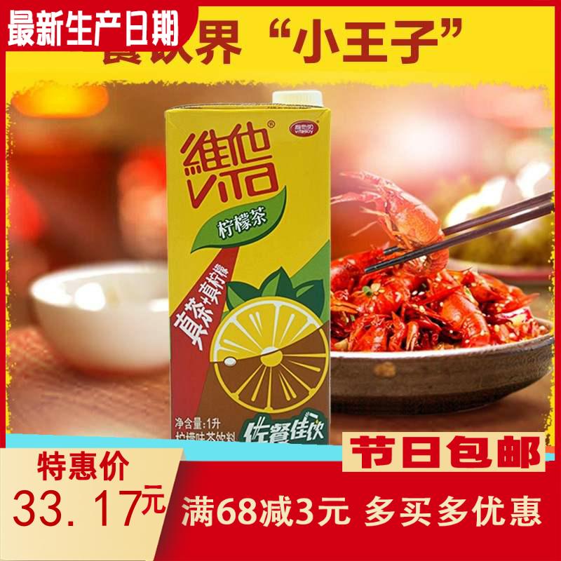维他柠檬茶1升大瓶2盒实惠一升大包装吃饭火锅饮料夏天冷藏好喝