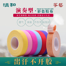 Guzheng Rubber Playing Type Children Adult Permeable Color Grade Examination Pipa Guzheng Nail Special Tape Packing