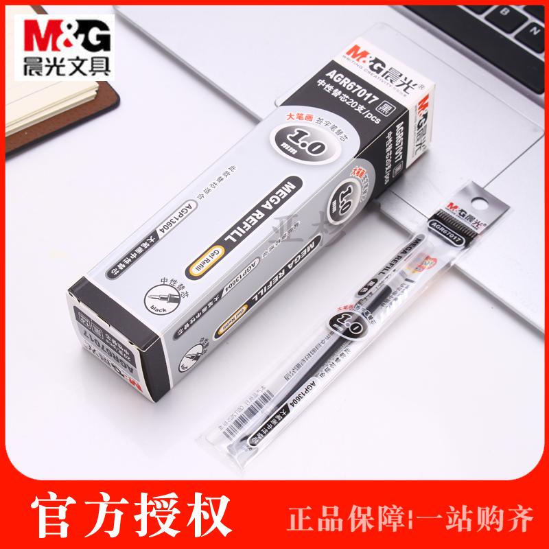 包邮晨光文具大笔画1.0mm子弹头中性签字水笔芯替芯黑色AGR67017
