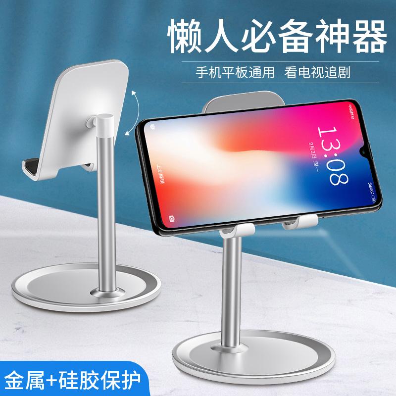 手机支架桌面懒人ipad平板电脑万能通用桌上直播家用可调节神器
