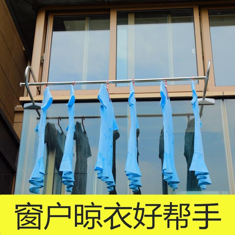阳台窗外晾衣架衣杆 不锈钢伸缩晒被杆 免打孔窗户室内凉衣物架子88.00元包邮