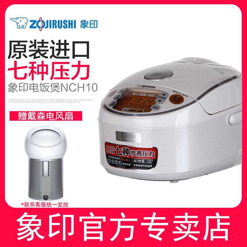 ZOJIRUSHI/象印 NP-NCH10C 象印电饭煲 七段IH压力日本原装进口