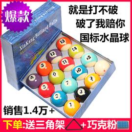 黑8台球子大号水晶球标准16彩台球子美式桌球用品配件八球子包邮