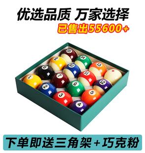 桌球用品配件八球子 黑8台球子大号水晶球标准16彩台球子美式 包邮