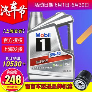 银美孚一号5W-30全合成机油SN 正品汽车发动机润滑油4L银美孚1号