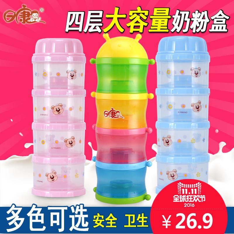 日康 四層多用奶粉盒 便攜儲存 嬰兒寶寶外出用品罐奶粉格 大容量