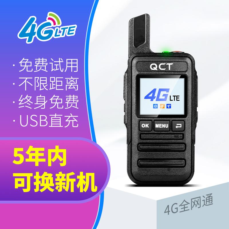 券后168.00元新款4G插卡对讲机5000公里不限距离天翼公网全国对讲机手台车队