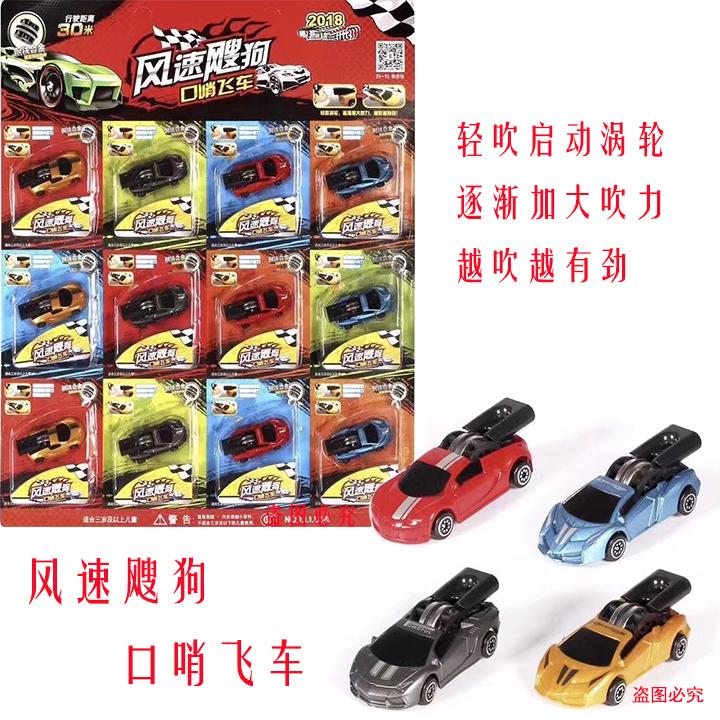 2018新品风速搜飕狗口哨飞车赛车模型惯性风动力吊板儿童玩具热卖