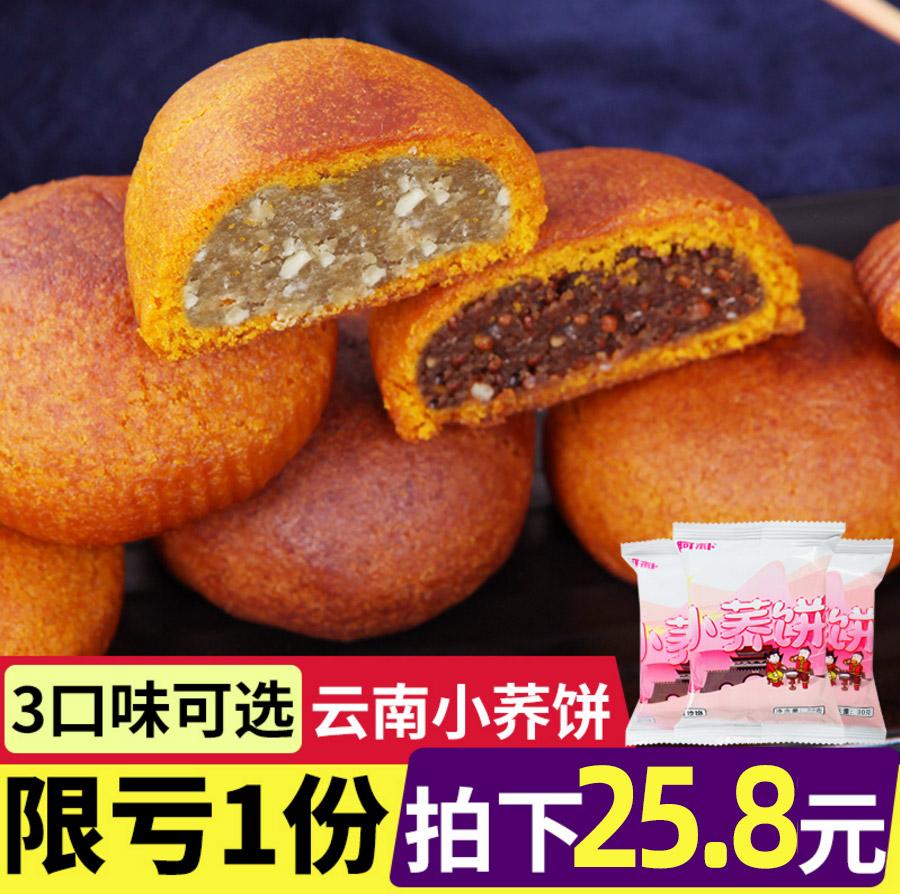 云南特产曲靖小粑粑苦荞饼好吃美食零食小吃休闲老式豆沙馅糕点