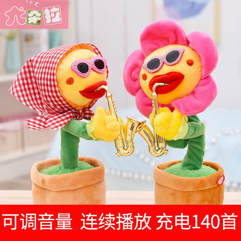 妖娆花太阳花会唱歌跳舞吹萨克斯的花向日葵热门网红抖音玩具同款