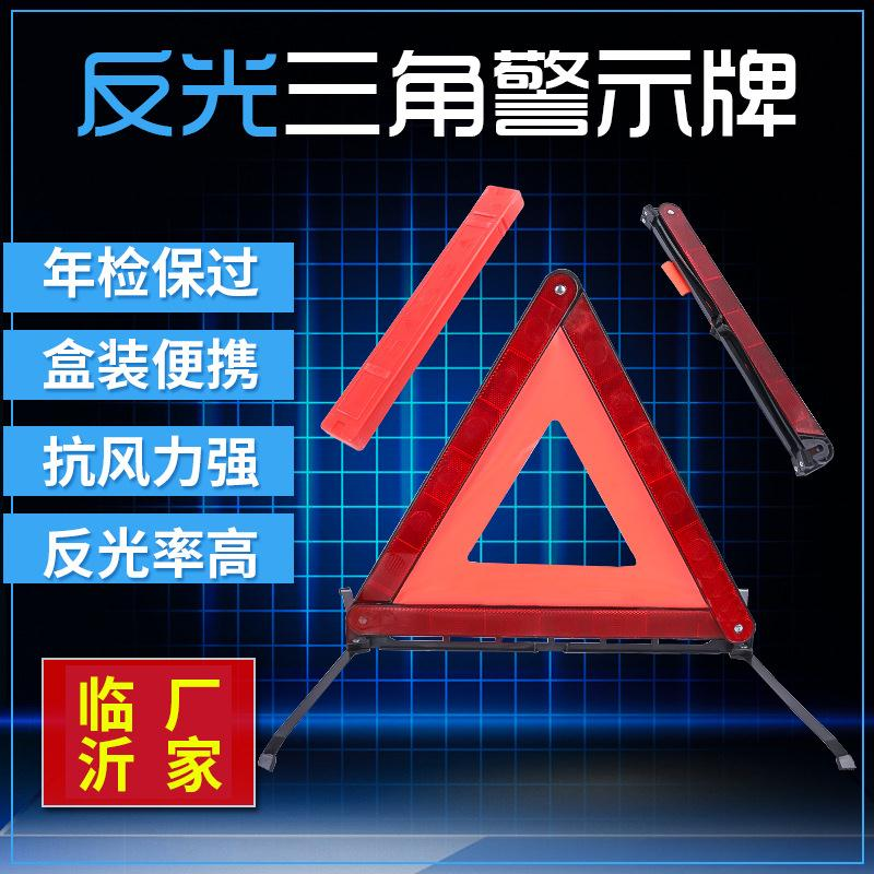 Warning sign of automobile tripod dangerous tripod fault dangerous parking sign reflective folding vehicle suit on board