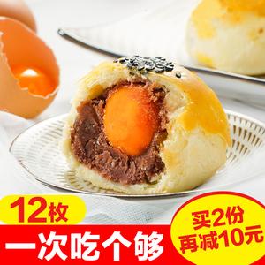 萌呢酥咸蛋黄酥12枚装网红小吃糕点心红豆味鸭蛋黄美食零食品月饼