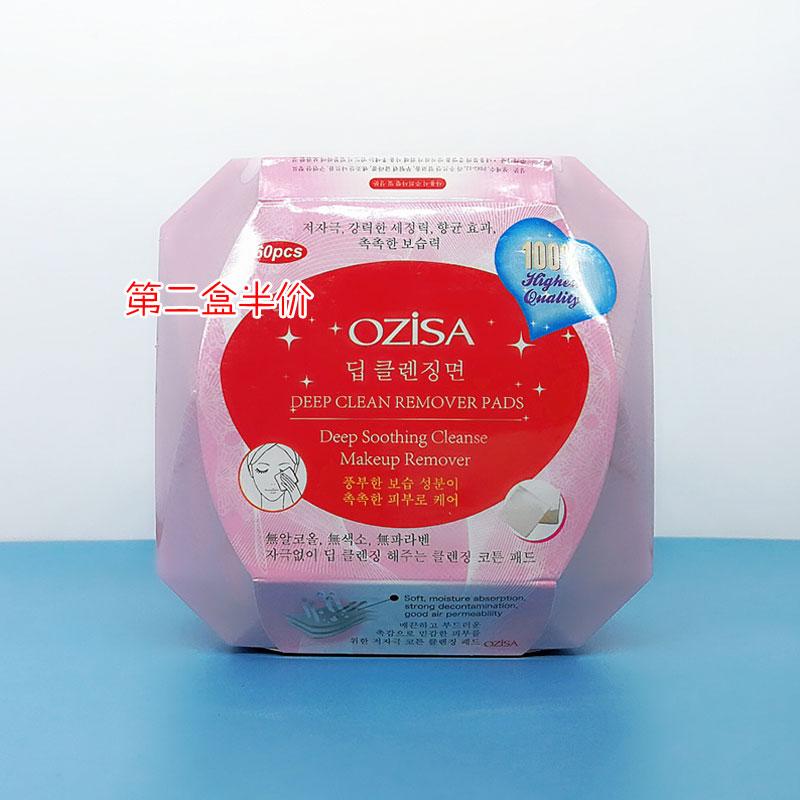 片60卸妆湿巾深层彩妆卸妆棉眼唇脸部温和无刺激卸妆巾ozisa泰国