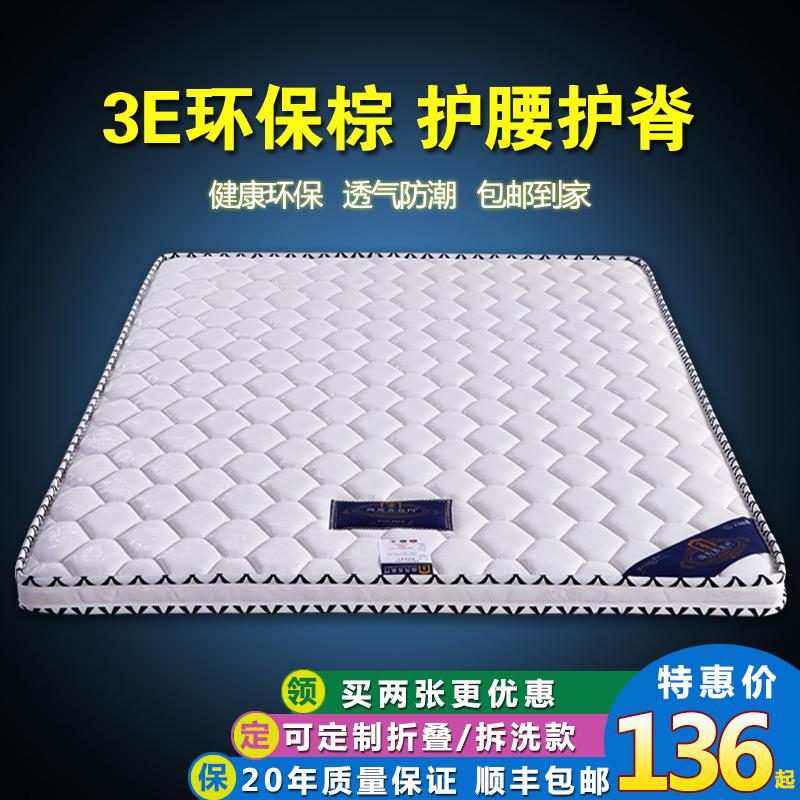 椰棕床垫硬棕垫薄榻榻米垫1.2米1.5m1.8经济型儿童3E棕榈定做折叠