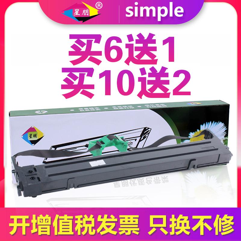 星朋 适合 富士通DPK750色带架 DPK770E DPK770K DPK760色带框DPK750E 770K 760E 6630K 6730k色带芯框